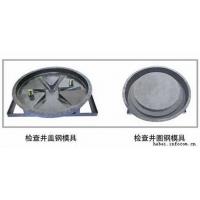 井盖钢模具 -井盖钢模具型号