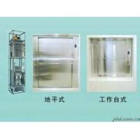 传菜梯、杂物梯、传菜电梯、杂物电梯、送菜电梯、上菜电梯、..