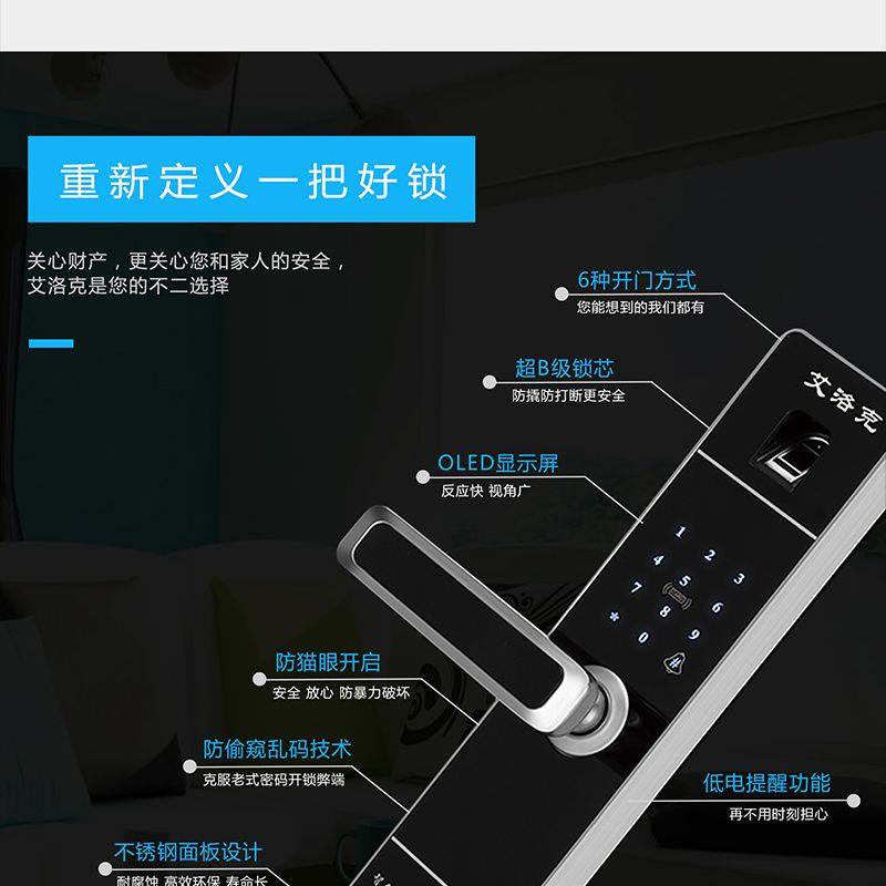 深圳智能锁厂家