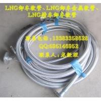 LNG槽车卸车增压软管 LNG卸车软管 LNG槽车软管