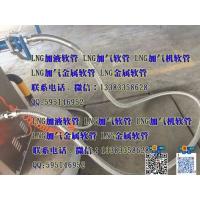 液氮卸车软管 液氧卸车软管 液氨卸车软管 液氩槽车卸车软管