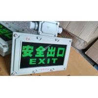 防爆标志灯、防爆安全出口指示灯