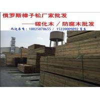 滿洲里俄羅斯樟子松防腐木碳化木桑拿板廠家批發
