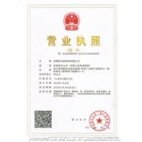 企業營業護照