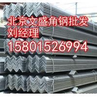 北京文盛鋼材批發熱線15801526994