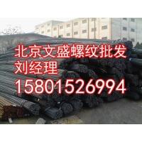 北京文盛批發角鋼H鋼鍍鋅管電話15801526994