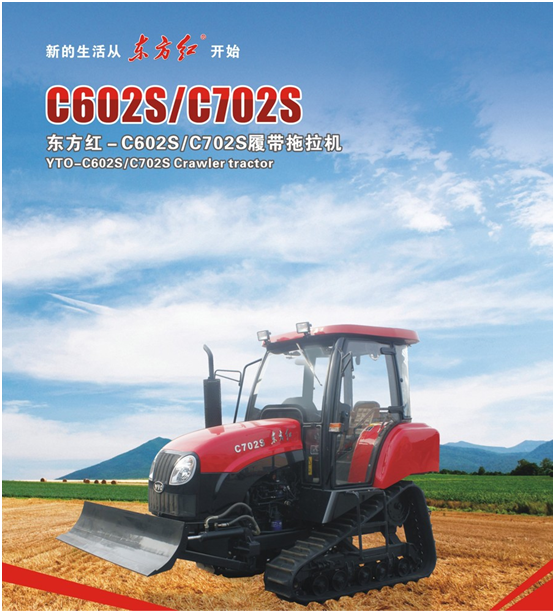 東方紅702S履帶式拖拉機 水稻田**
