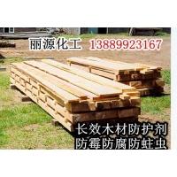 FB木材防霉剂 竹子防霉剂 胶合板防霉剂