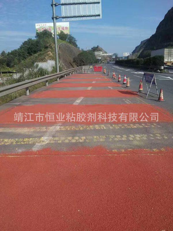 彩色防滑路面粘胶剂