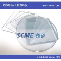 供应防静电PVC板/台湾友全抗静电PVC板