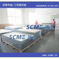 供应设备盖罩专用防静电PC板/防静电聚碳酸酯板