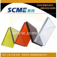 供应台湾友全(GTC-7100)防静电PVC板