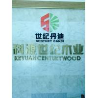 深圳市科源世纪木业有限公司
