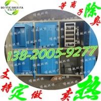 低温等离子废气净化器有机废气处理设备