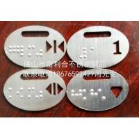 盲文按钮小标牌 盲人指示/指引牌