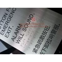 地铁工程不锈钢盲文标示牌