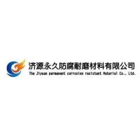 济源市永久防腐耐磨材料有限公司