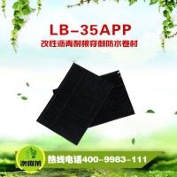LB-35APP改性沥青耐根穿刺防水卷材
