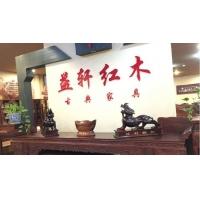 重庆益轩红木古典家具
