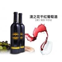 澳之花干红葡萄酒