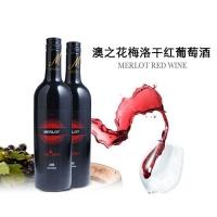 澳之花梅洛干红葡萄酒