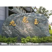 供应九龙玉绿色系园林景观石