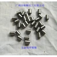 铝材专用化学镀镍水 铝合金化学镀镍工艺 环保化学镀镍水