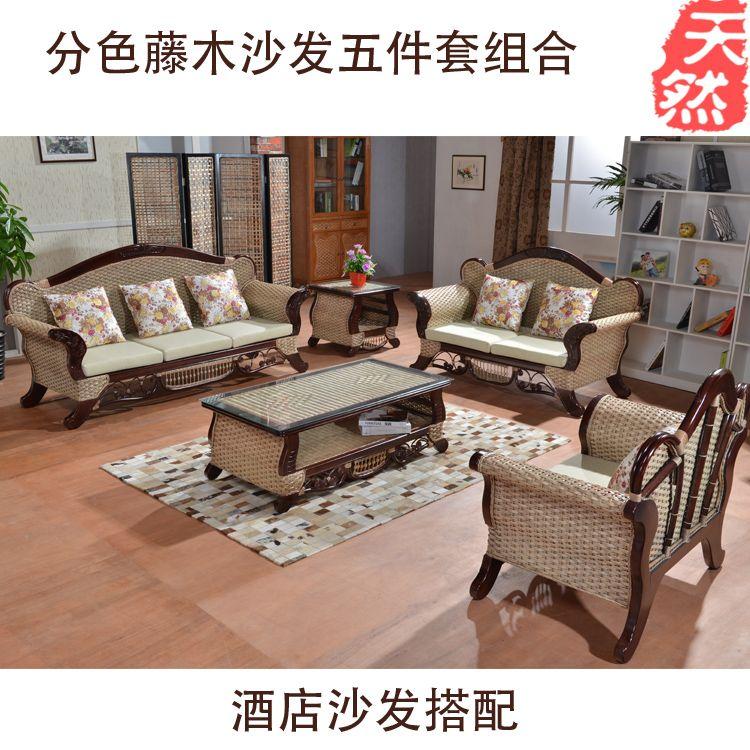 以上是真藤沙发五件套藤家具组合客厅 藤竹沙发藤编沙发实木沙发的