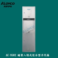 海南北京天津二合一不锈钢入墙手纸箱