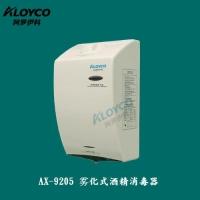 杭州食品厂ALOYCO高效手消毒器