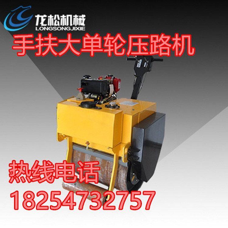 济宁龙松专业生产小型LS-700C手扶单轮压路机LS-700