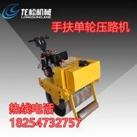 龙松多年研发制造手扶大单轮LS-700C压路机效果好