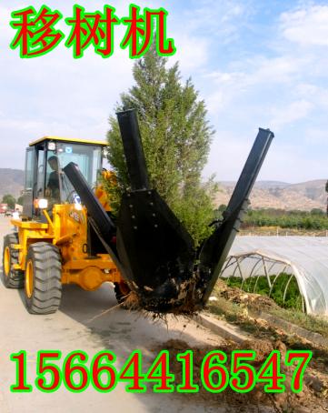 林木业绿化用移植机安装在小型装载机上