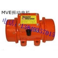 MVE300-3振动电机0.25kw防爆振动电机型号