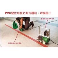 梧州PVC地胶