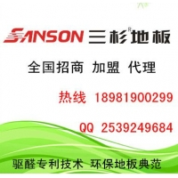 三杉地板四川广安市、中江县、苍溪县招加盟代理商强化地板