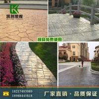 彩色混凝土地坪、道路压膜混凝土、压花混凝土
