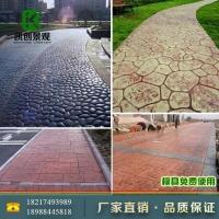 c25压印混凝土 压印路面 混凝土压膜 透水混凝土