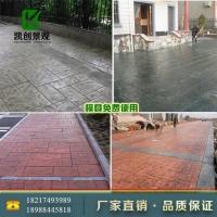 彩色水泥混凝土地坪、水泥压膜地面、水泥压花道路