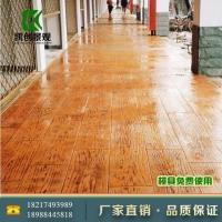 富民县   宜良县混凝土压模彩色混凝土 压模地面