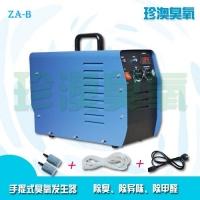 珍澳净化设备 除臭除异味 装修去甲醛便携 消毒臭氧发生器ZA