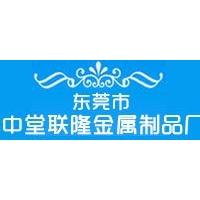 东莞市中堂联隆金属制品厂