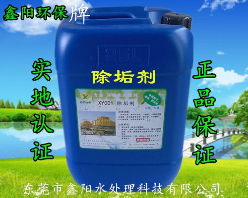 XQS-11  除垢剂的成分