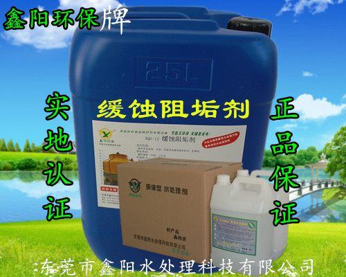 XQS-12阻垢缓蚀剂使用方法