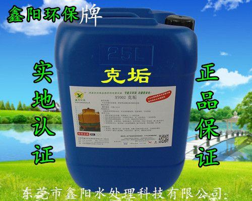 XQS-11A   克垢除垢剂