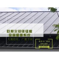 大廣歐柯爾鋁鎂錳板合金板金屬屋面系統板裝飾屋面板