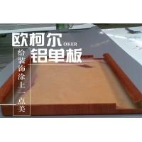 欧柯尔E-5木纹转印铝单板装饰室内室外
