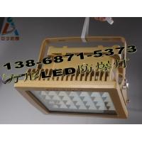 大庆油田墙壁式LED防爆灯100W,防爆LED节能灯100W