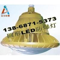 吸顶式LED防爆节能灯70W-高效节能型BAD85-M70x