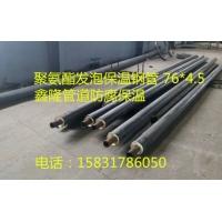 聚氨酯发泡保温钢管|直埋地保温钢管|热力用保温钢管